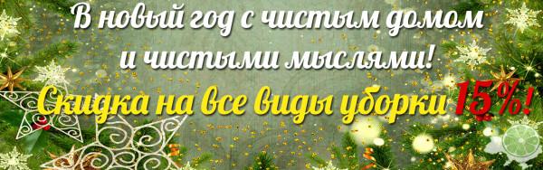 акция_от_клининговой_компании